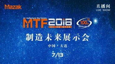 马扎克MTF2018制造未来展示会-MM独家直播间