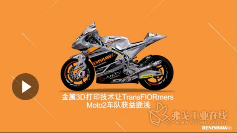 金属3D打印技术让TransFIORmers Moto2车队获益匪浅