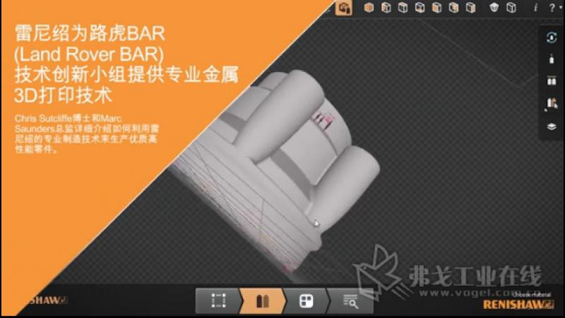 雷尼绍为路虎BAR(LandRover BAR)技术创新小组提供专业金属3D打印技术