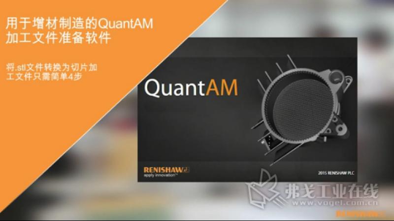 用于增材制造的QuantAM加工文件准备软件
