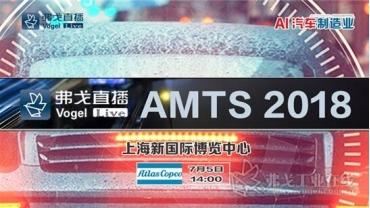 AMTS 2018 直播间