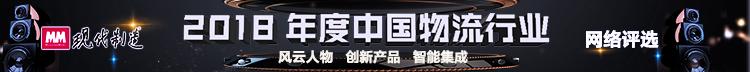 2018年度中国物流行业风云人物&创新产品&系统集成方案网络评选活动