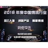 2018年度中国物流行业评选风云人物&创新产品&系统集成方案网络评选
