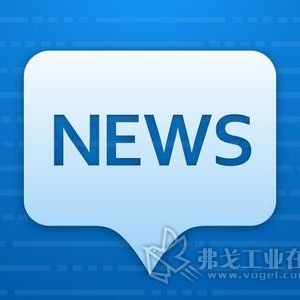 继往开来——山高刀具大中华区董事总经理接受集团新任命