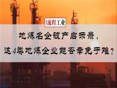 地炼名企破产启示录,这4类地炼企业谁在危险区?
