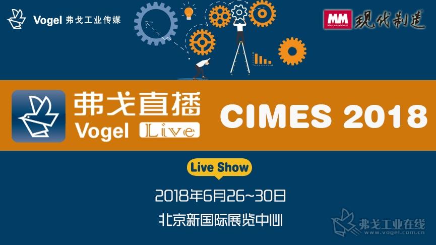 MM—CIMES 2018直播间