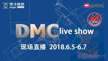 DMC2018——MM直播间