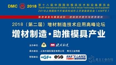 2018(第二届)增材制造技术应用高峰论坛