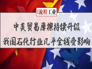 我国石化行业几乎全线受影响!中美贸易打响第二枪,160亿美元商品加税!