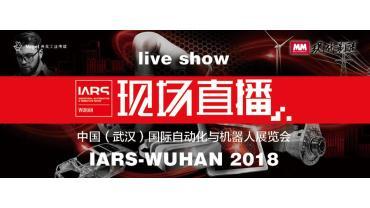 IARS WUHAN 2018 直播间-MM新自动化与驱动