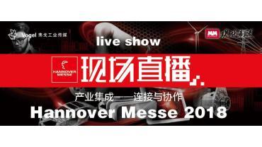 Hannover Messe 2018直播间-MM新自动化与驱动