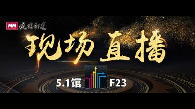 SIAF2018直播间-MM新自动化与驱动