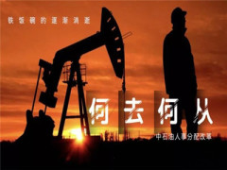 有人涨薪,也有人分流!中石油、中石化的人事分配改革,都开始了...