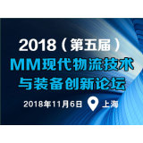 2018(第五届)MM现代物流技术与装备创新论坛