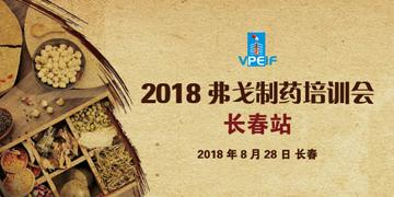 2018弗戈制药培训会——长春站