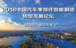 2018中国汽车零部件智能制造转型发展论坛