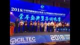 """杭叉荣获《中国智能物流技术装备大会》 """"金智奖"""""""