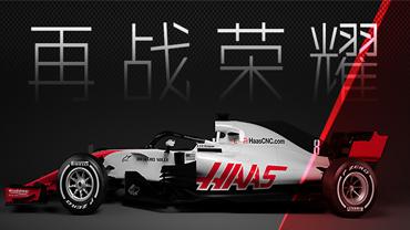 哈斯F1车队2018赛季 工厂开放日—MM独家直播间