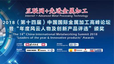 2018(第十四届)中国国际金属加工高峰论坛——MM直播间