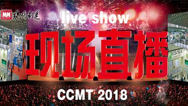 CCMT2018——MM直播间2