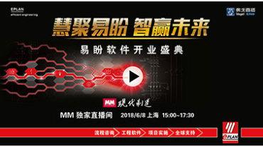 EPLAN 开业庆典·MM独家直播间