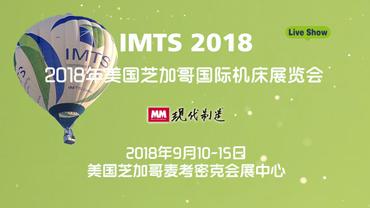 MM-IMTS芝加哥展会直播