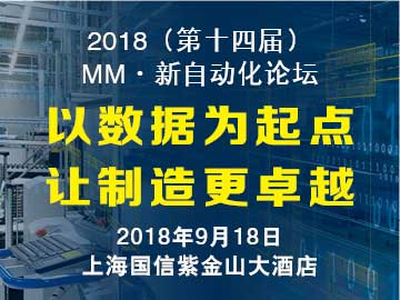 2018(第十四届)MM•新自动化论坛