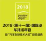 2018(第十一届)国际汽车技术年会