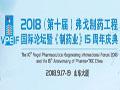 2018(第十届)弗戈制药工程国际论坛