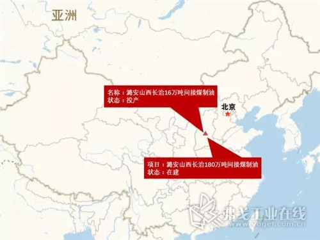 山西潞安矿业煤化工项目分布图