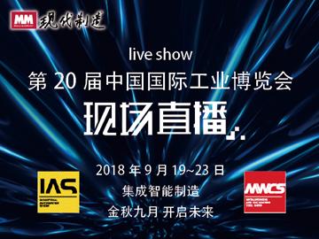第十四届新自动化论坛及2018工博会—MM直播间