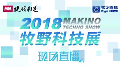 2018牧野科技展—MM直播间