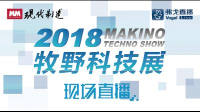 2018牧野科技展-MM直播间