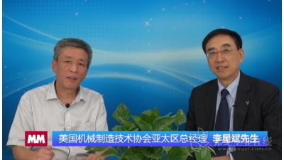 IMTS2018视频:美国AMT亚太区总经理李星斌先生