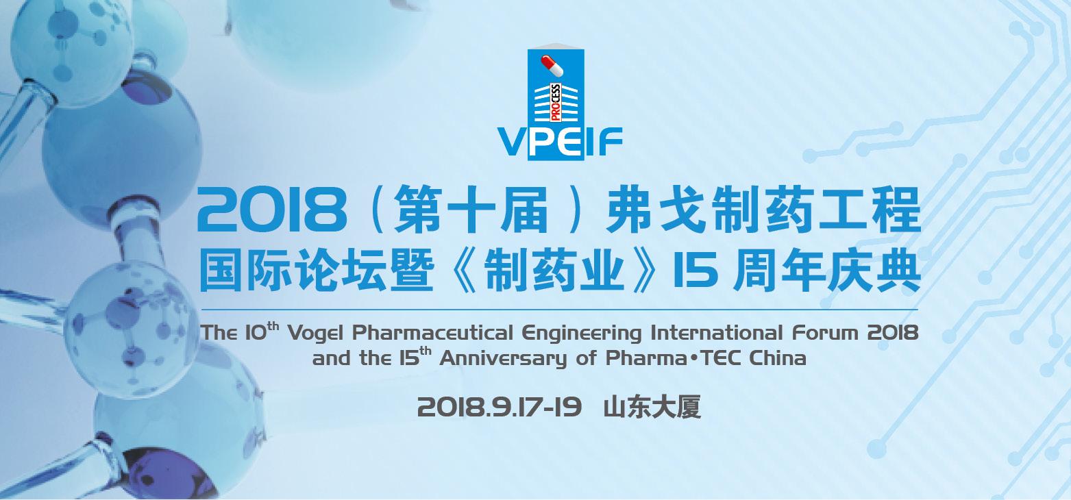 《制药业》(第十届)弗戈制药工程国际论坛