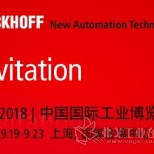 倍福@您:IAS2018 工博会倒计时中,一场智能科技之旅向您发出邀约