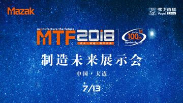 马扎克MTF2018制造未来展示会——MM独家直播间