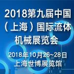 2018中国国际流体机械展览会