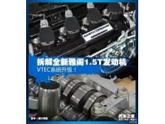 从根源杜绝机油增多?拆解全新雅阁1.5T发动机