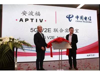 安波福苏州研发中心新大楼落成 并与中国电信合作成立5G V2E实验室