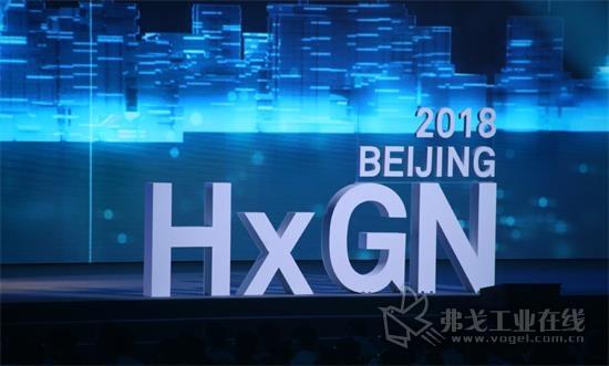 2018年海克斯康新产品新技术发布暨全球用户大会