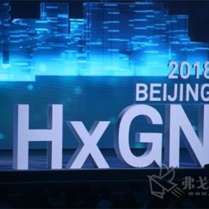 大飞跃,大变革,大创新:2018海克斯康全球用户大会在北京隆重举行