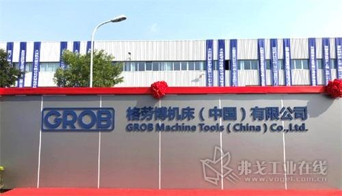 格劳博机床(中国)有限公司