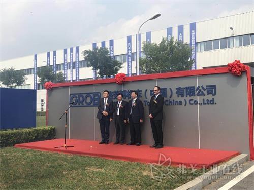 格劳博中国管理层和金普新区领导