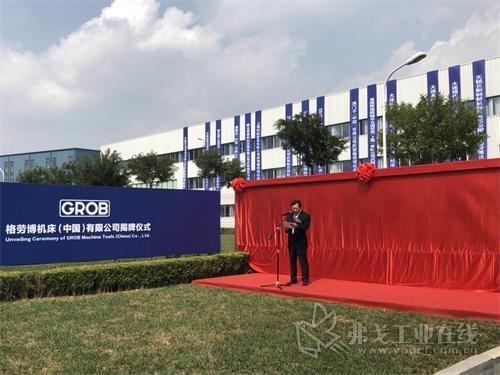 格劳博中国总经理任宏志发表讲话