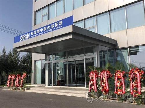 格劳博中国总部基地