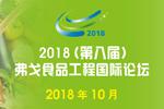 2018(第八届)弗戈食品工程国际论坛——上海