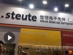 【2018IAS】世德电子元件(上海)有限公司展品介绍