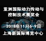 2018年亚洲国际动力传动与控制技术展览会