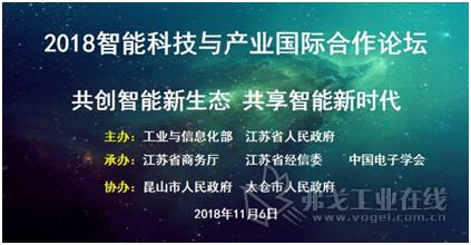 2018智能科技与产业国际合作论坛